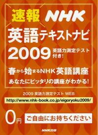NHK 英語テキストナビ 2009